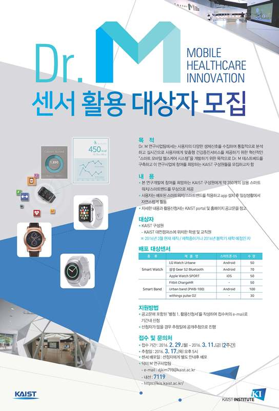 Dr. M 센서-포스터 최종 수정.jpg